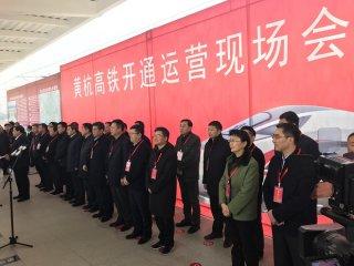 黄杭高铁开通运营