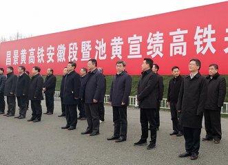 昌景黄高铁安徽段、池黄高铁和宣绩高铁正式开工建设