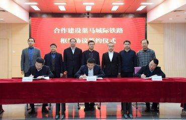省投资集团、合肥市、马鞍山市共同签订合作建设巢马城际铁路框架协议
