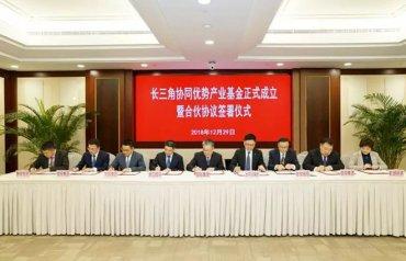 长三角协同优势产业基金正式成立