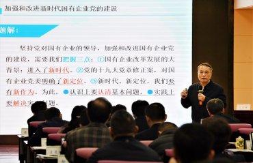"""集团公司举行2019年第三期""""皖投大讲堂"""""""