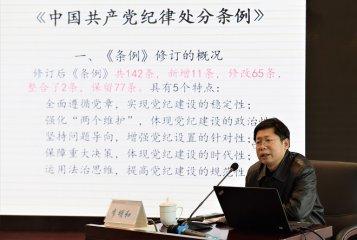 """集团公司举行2019年第四期""""皖投大讲堂"""""""