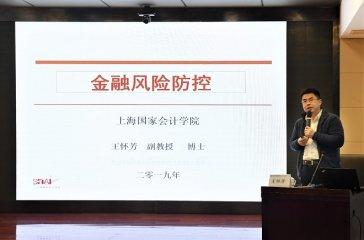 """集团公司举行2019年第五期""""皖投大讲堂"""""""