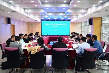 集团公司召开扶贫工作领导小组会议
