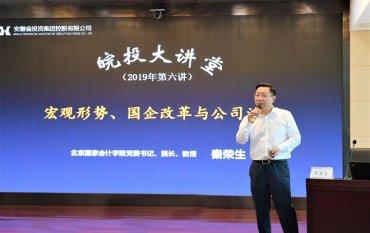 """集团公司举行2019年第六期""""皖投大讲堂"""""""